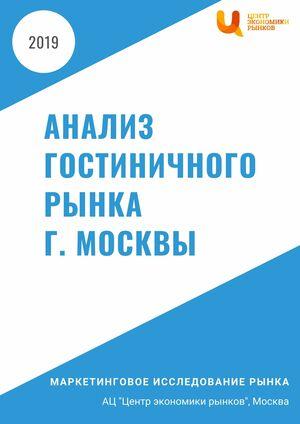 Анализ гостиничного рынка г. Москвы