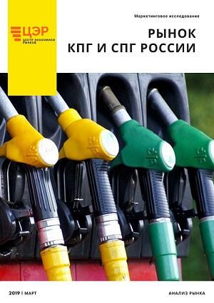 Исследование рынка КПГ и СПГ России