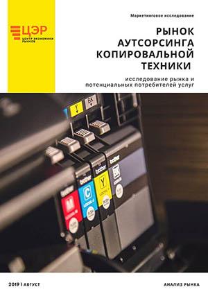 rynok-autsorsinga-kopirovalnoj-tehniki