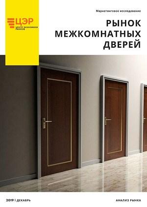 рынок межкомнатных дверей