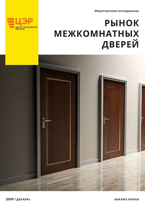 рынок дверей
