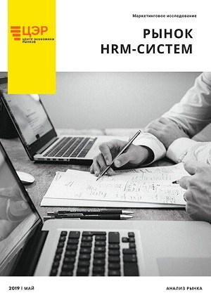 Рынок HRM-систем и программного обеспечения_