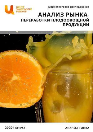Переработка плодов и овощей
