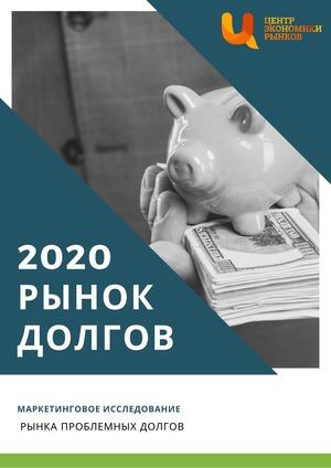 Рынок долгов