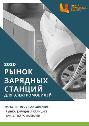 Рынок зарядных станций для электромобилей