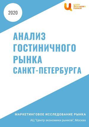 Анализ гостиничного рынка Санкт-Петербурга