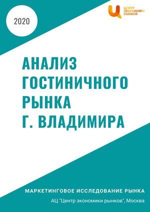 Анализ гостиничного рынка г. Владимира