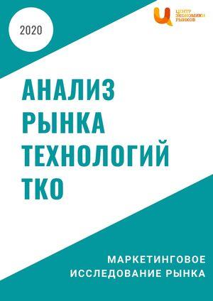 Анализ международного рынка технологий переработки ТКО