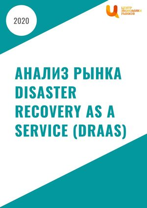 Анализ рынка Disaster Recovery as a Service
