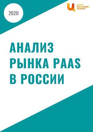 Анализ рынка PaaS в России