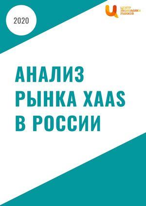 Анализ рынка XaaS в России