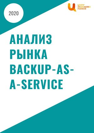 Рынок Backup-as-a-Service в России