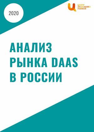Рынок DaaS в России
