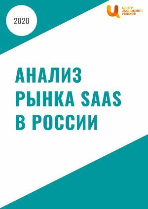 Рынок SaaS в России в 2020