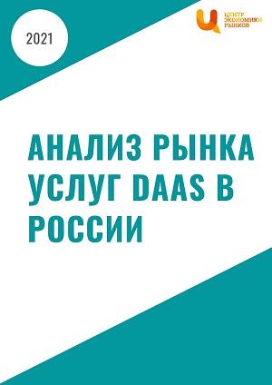 Анализ рынка услуг DaaS в России